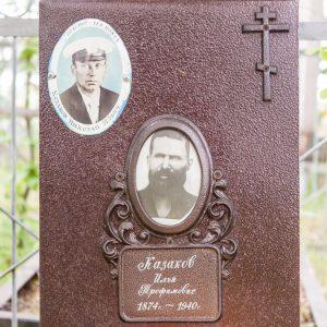Казаков Илья Трофимович 1874 – 1940 и Казаков Николай Ильич 27.11.1917 – 11.10.1988. Фото О. Асратяна