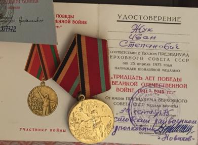 Жук Иван Степанович награжден юбилейной медалью   «ТРИДЦАТЬ ЛЕТ ПОБЕДЫ В ВЕЛИКОЙ ОТЕЧЕСТВЕННОЙ ВОЙНЕ 1941-1945»