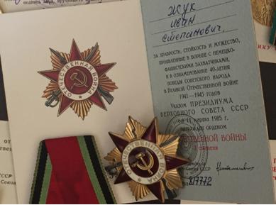 В марте 1985 года Жук Иван Степанович награжден орденом «ОТЕЧЕСТВЕННОЙ ВОЙНЫ I СТЕПЕНИ» за храбрость, стойкость и мужество, проявленные в борьбе с немецко-фашистскими захватчиками, и в ознаменование 40 - летия победы советского народа в ВЕЛИКОЙ ОТЕЧЕСТВЕННОЙ ВОЙНЕ 1941-1945 годов