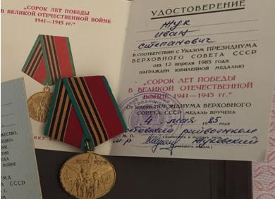 В апреле 1985г. Жук Иван Степанович - ветеран награжден юбилейной медалью  в «СОРОК ЛЕТ ПОБЕДЫ В ВЕЛИКОЙ ОТЕЧЕСТВЕННОЙ ВОЙНЕ 1941-1945гг.»