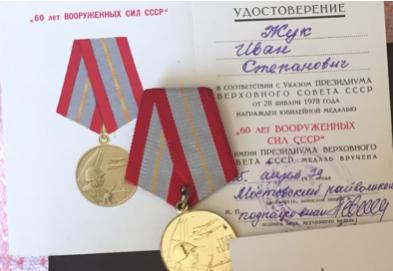 В апреле 1979г. Жук Иван Степанович - награжден юбилейной медалью  в «60 ЛЕТ ВООРУЖЕННЫХ СИЛ СССР»